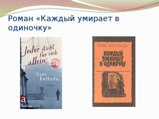 Роман «Каждый умирает в одиночку»