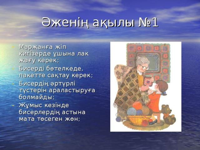 Әженің ақылы №1