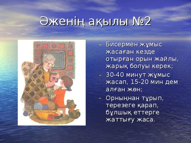Әженің ақылы №2