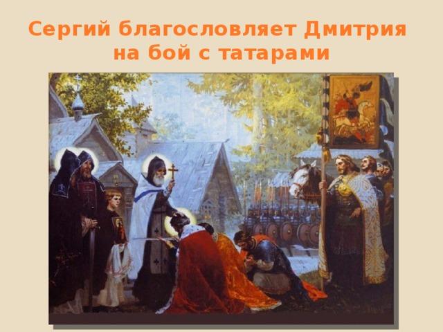 Сергий благословляет Дмитрия  на бой с татарами