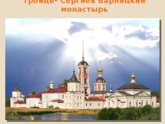 Троице- Сергиев Варницкий монастырь
