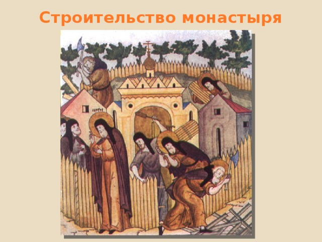 Строительство монастыря