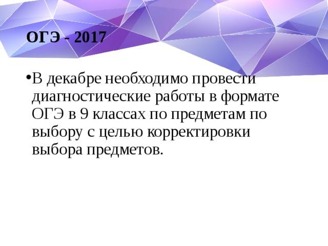 ОГЭ - 2017