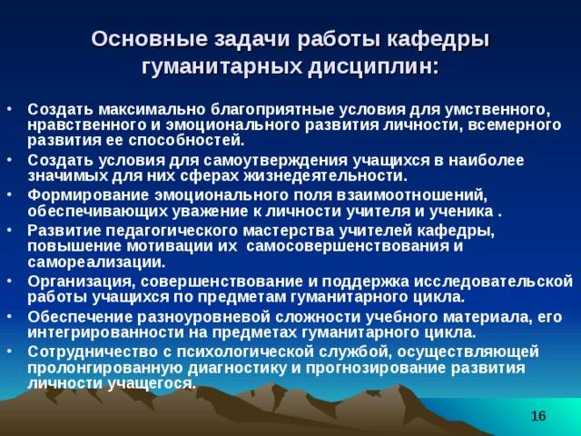 Основные задачи работы кафедры гуманитарных дисциплин: