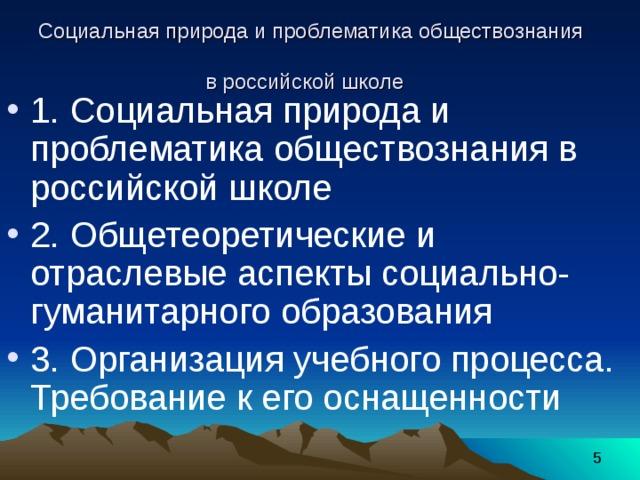 Социальная природа и проблематика обществознания  в российской школе