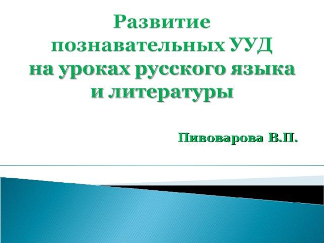 Пивоварова В.П.