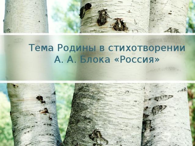 Тема Родины в стихотворении  А. А. Блока «Россия»
