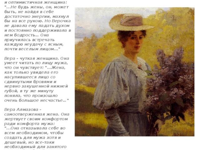 Вера ,,куст сирени,, Вера Алмазова - энергичная и оптимистичная женщина: