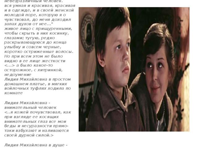 Учитель Лидия Михайдловна,,учитель фран.языка,, Лидия Михайловна - хороший, небезразличный человек.  вся умная и красивая, красивая и в одежде, и в своей женской молодой поре, которую я о чувствовал, до меня доходил запах духов от нее...
