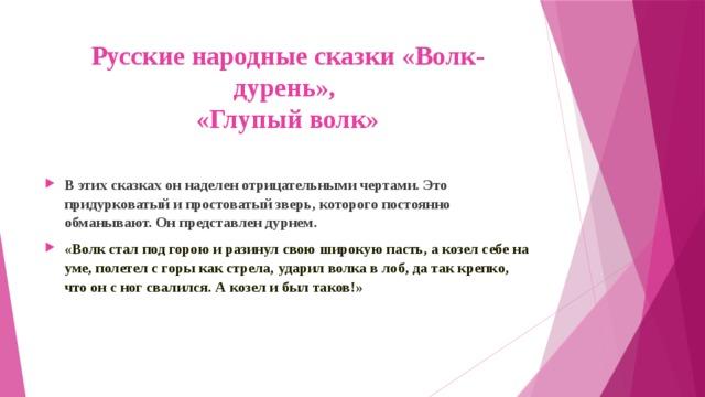Русские народные сказки «Волк-дурень»,  «Глупый волк»