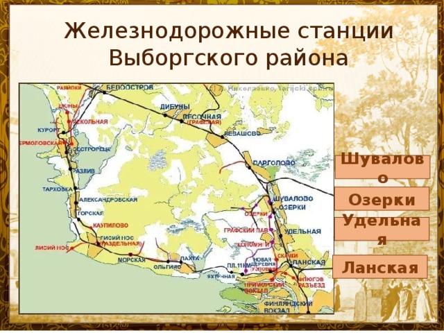 Железнодорожные станции Выборгского района Шувалово Озерки Удельная Ланская