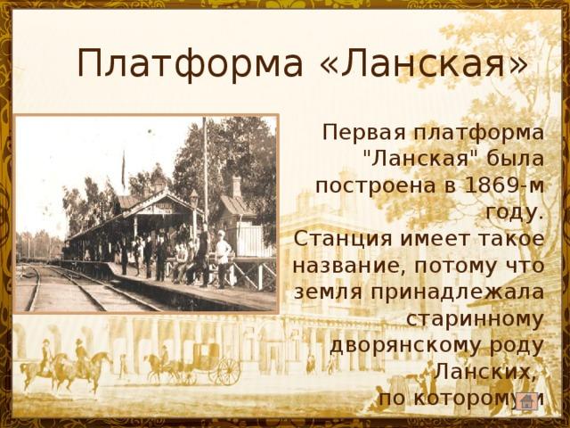 Платформа «Ланская» Первая платформа