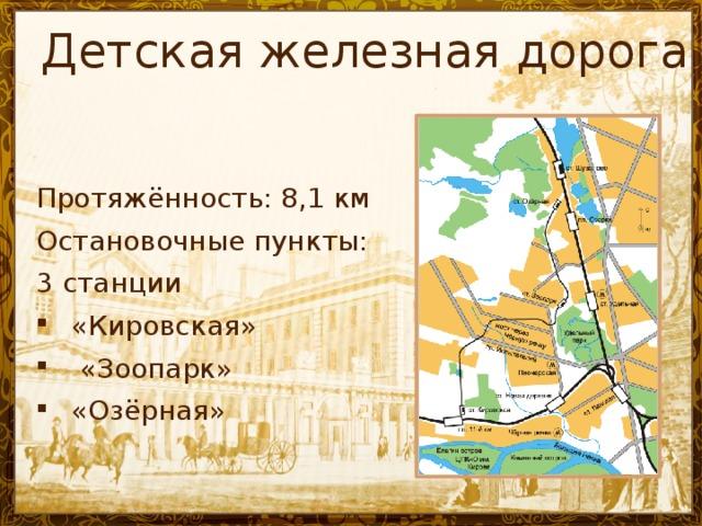 Детская железная дорога Протяжённость: 8,1 км  Остановочные пункты: 3 станции