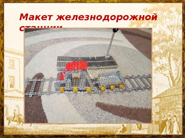 Макет железнодорожной станции
