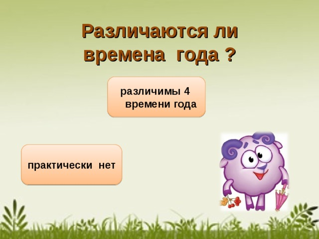 Различаются ли  времена года ?  различимы 4  времени года практически нет  картинка Бараш - http://www.naparome.ru/tatiana/044.jpg