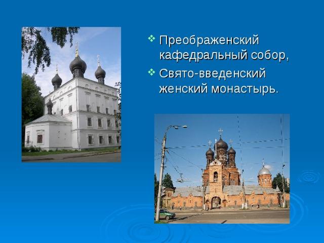 Преображенский кафедральный собор, Свято-введенский женский монастырь.