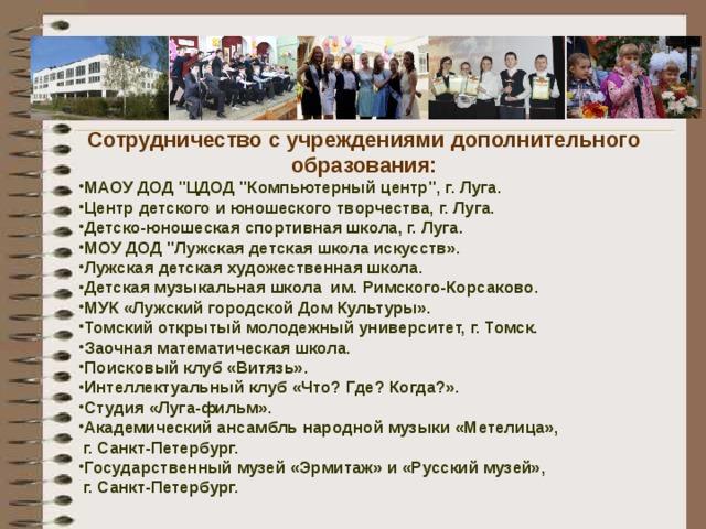 Сотрудничество с учреждениями дополнительного образования: МАОУ ДОД