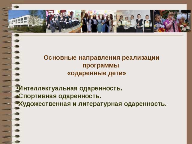 Основные направления реализации программы «одаренные дети»