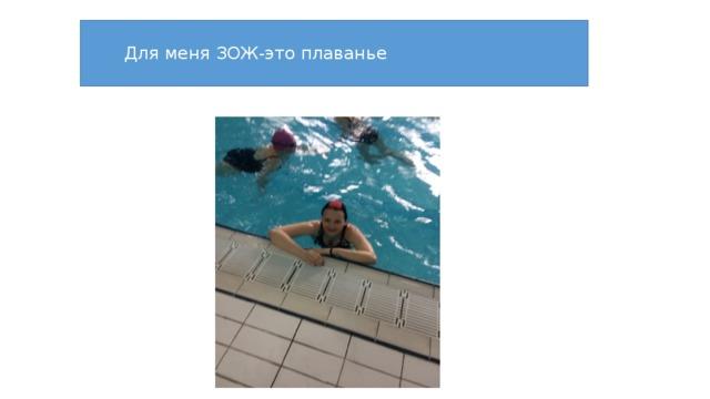Для меня ЗОЖ-это плаванье