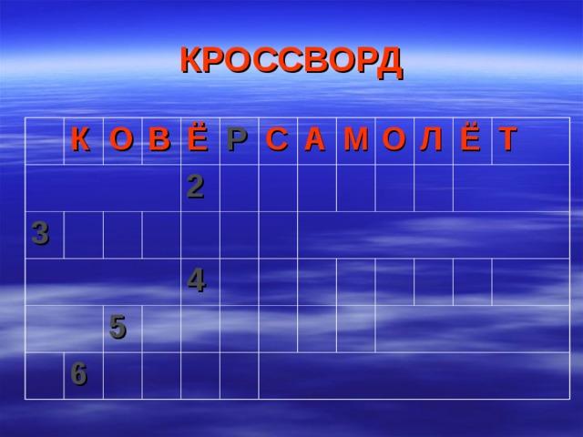 КРОССВОРД К О 3 В Ё Р 2 5 6 С А 4 М О Л Ё Т