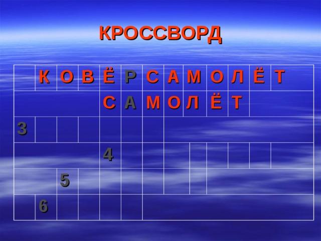КРОССВОРД К О 3 В Ё Р С А 6 5 С А М 4 О М Л О Л Ё Т Ё Т