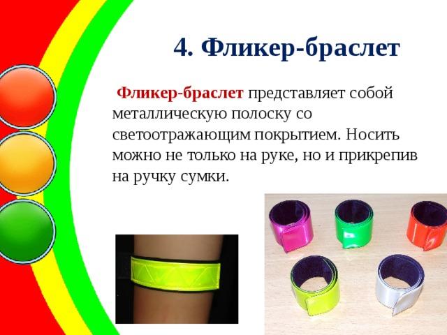 4.Фликер-браслет  Фликер-браслет представляет собой металлическую полоску со светоотражающим покрытием. Носить можно не только на руке, но и прикрепив на ручку сумки.