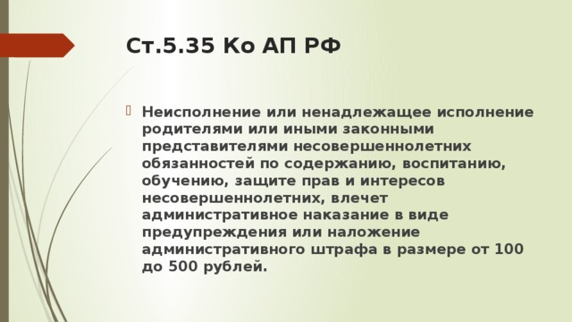 Ст.5.35 Ко АП РФ