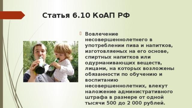Статья 6.10 КоАП РФ