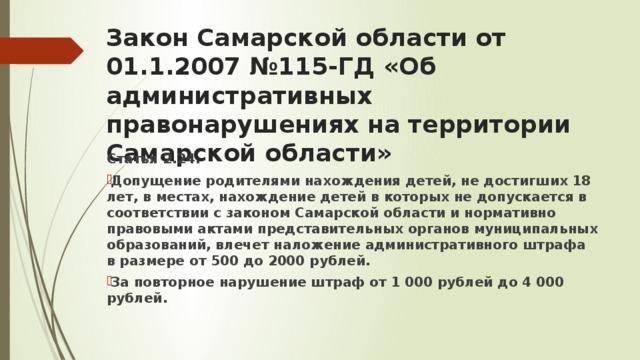 Закон Самарской области от 01.1.2007 №115-ГД «Об административных правонарушениях на территории Самарской области» Статья 2.24.