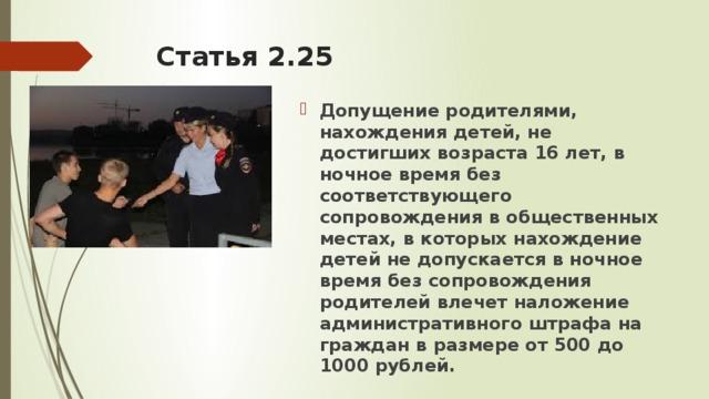 Статья 2.25
