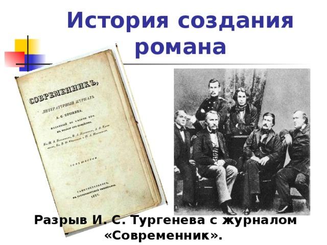 История создания романа  Разрыв И. С. Тургенева с журналом «Современник».