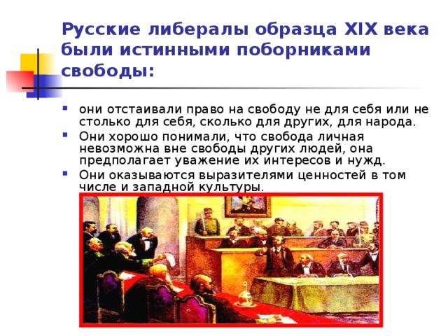 Русские либералы образца XIX века были истинными поборниками свободы: