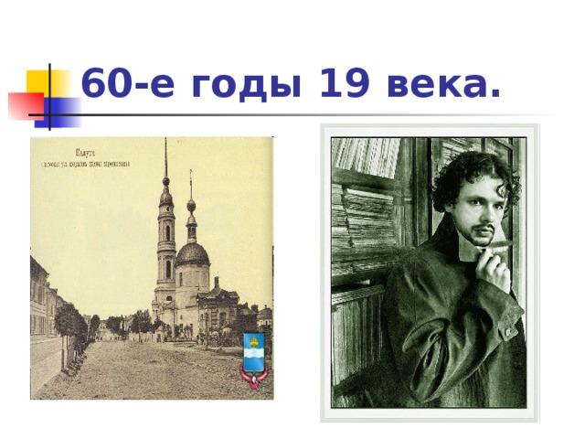 60-е годы 19 века.