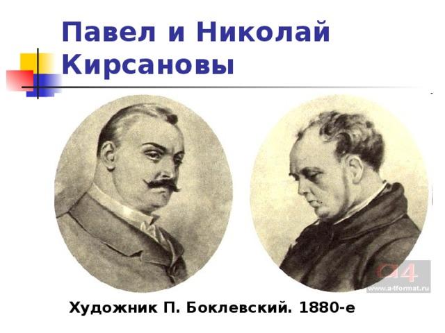 Павел и Николай Кирсановы Художник П. Боклевский. 1880-е