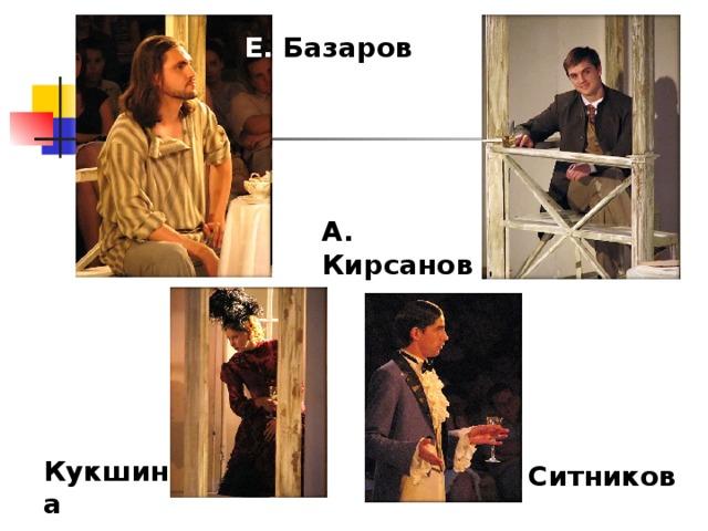 Е. Базаров А. Кирсанов Кукшина Ситников