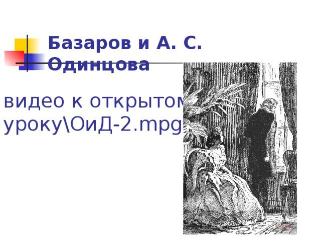 Базаров и А. С. Одинцова видео к открытому уроку\ОиД-2. mpg