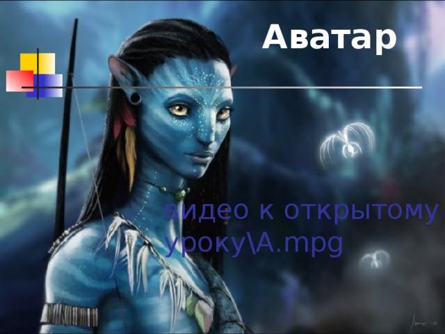 Аватар видео к открытому уроку\А. mpg