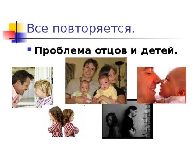 Проблема отцов и детей.