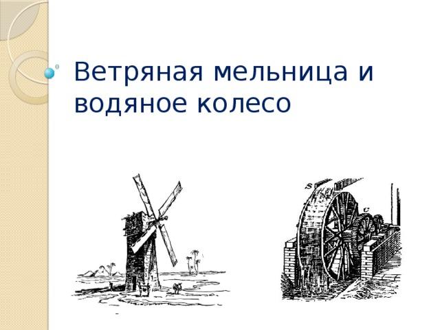 Ветряная мельница и водяное колесо
