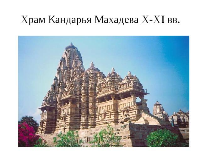 Храм Кандарья Махадева Х-Х  вв.