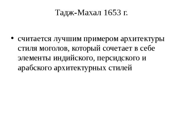 Тадж-Махал 1653 г.