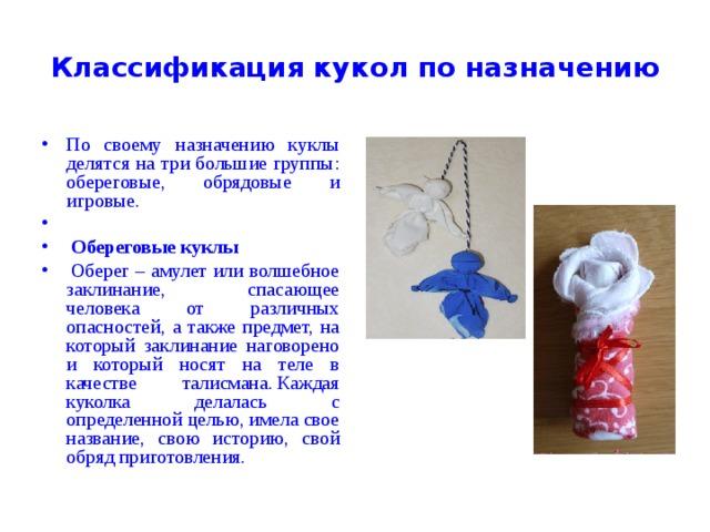 Классификация кукол по назначению