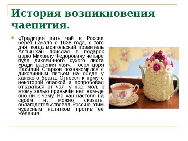 История возникновения чаепития.