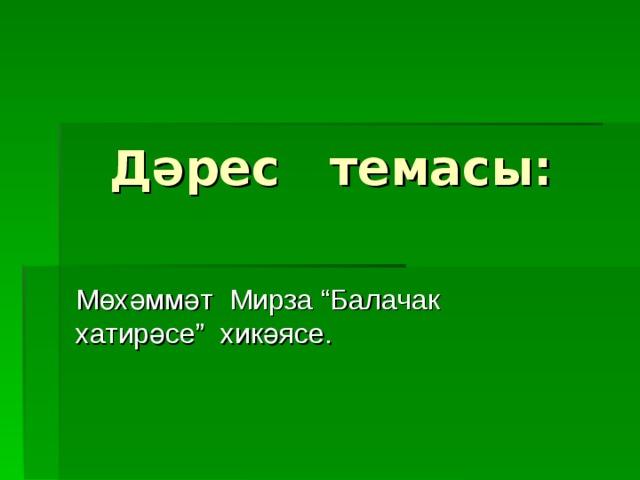 "Д әрес темасы: Мөхәммәт Мирза ""Балачак хатирәсе"" хикәясе."