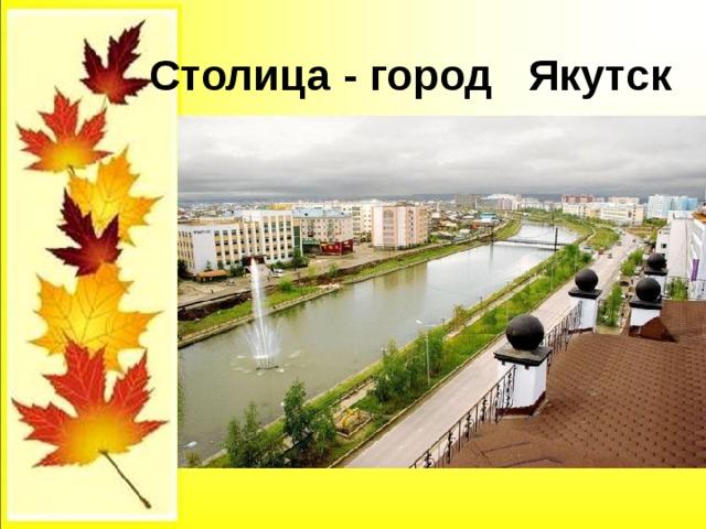 Столица - город Якутск