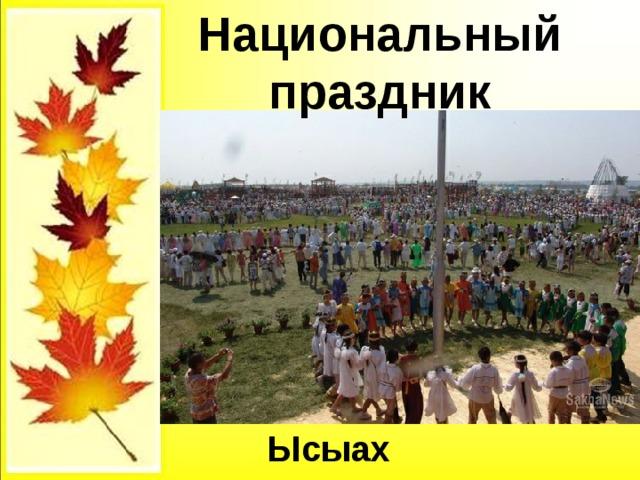 Национальный праздник Ысыах