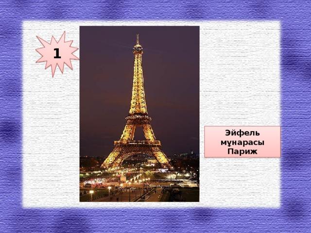 1 Эйфель мұнарасы Париж