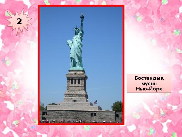 2 Бостандық мүсіні Нью-Йорк