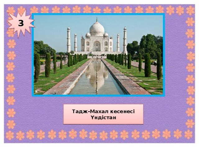 3 Тадж-Махал кесенесі Үндістан