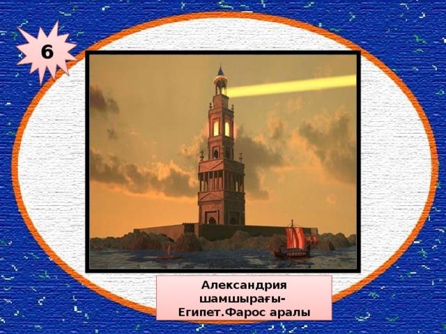 6 Александрия шамшырағы- Египет.Фарос аралы